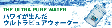 HAWAII WATER(ハワイウォーター)